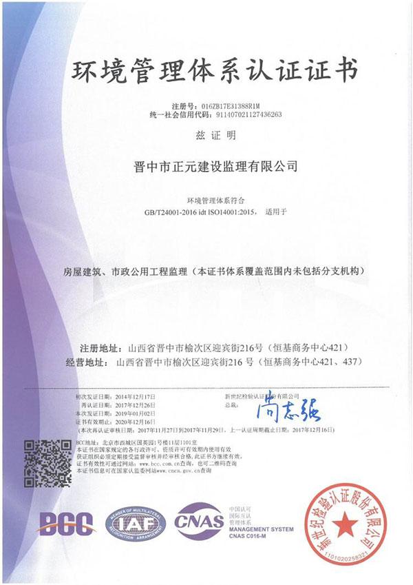环增管理体系认证证书