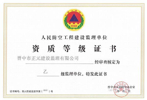 人防资质证书